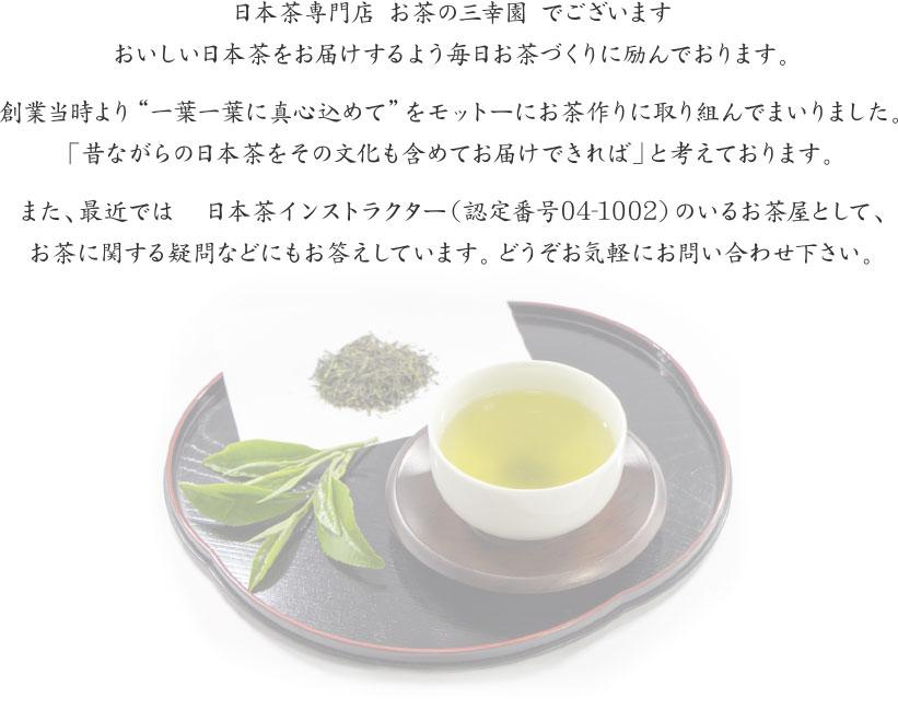 日本茶専門店 お茶の三幸園 でございます